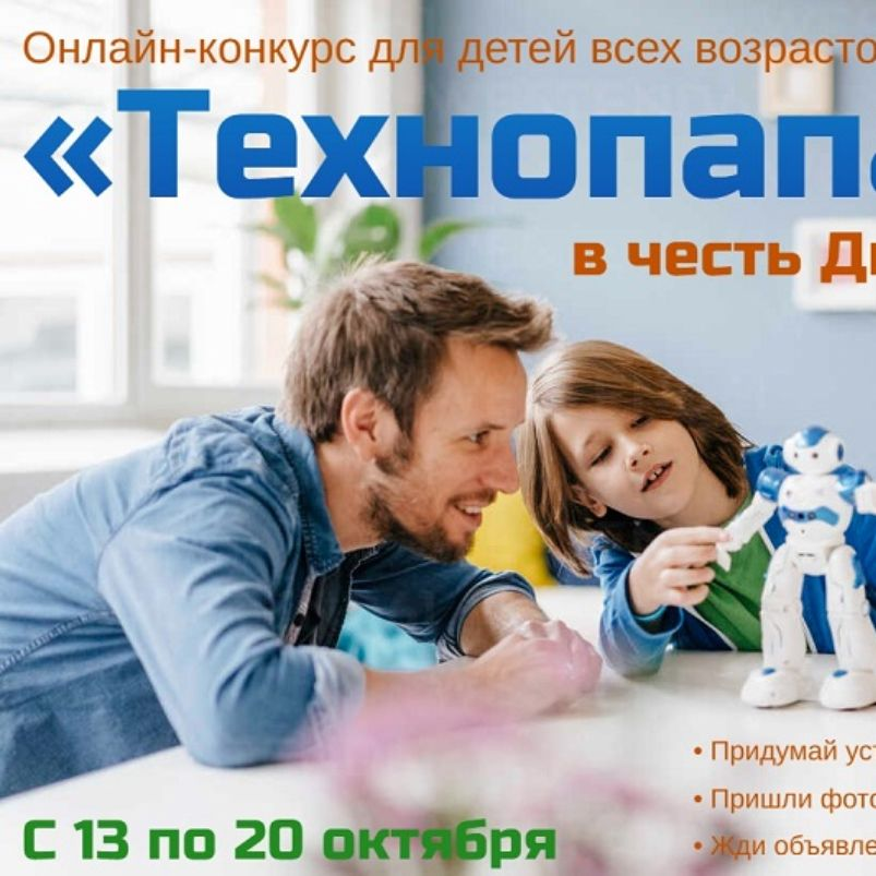 «Технопапа»: стартовал детский конкурс в честь Дня отца