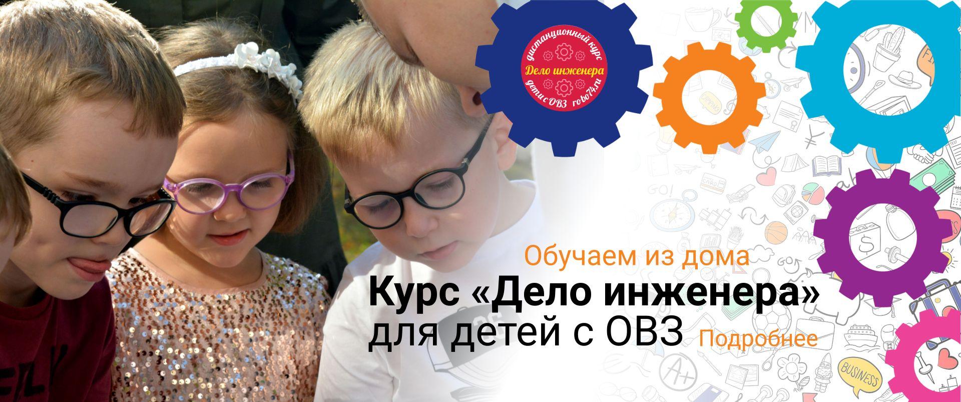 Дистанционный курс технической направленности для детей с ОВЗ «Дело инженера»