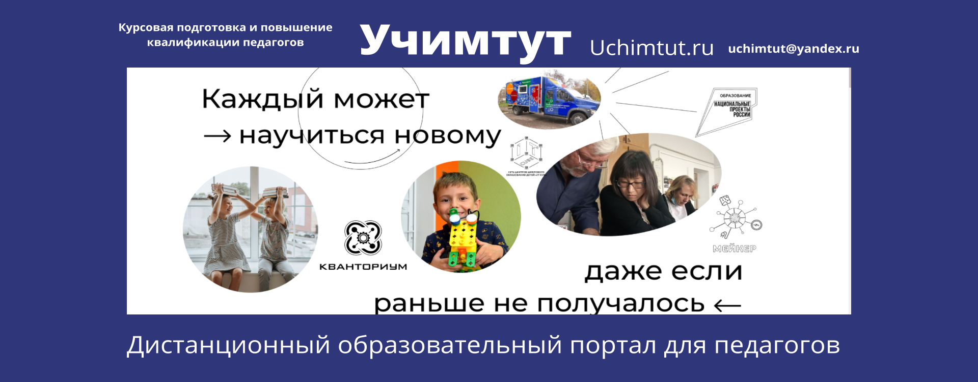 Дистанционные курсы для педагогов