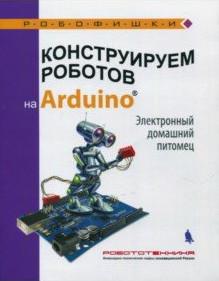hЛаборатория «РОБОФИШКИ». Уникальная серия методических пособий по робототехнике