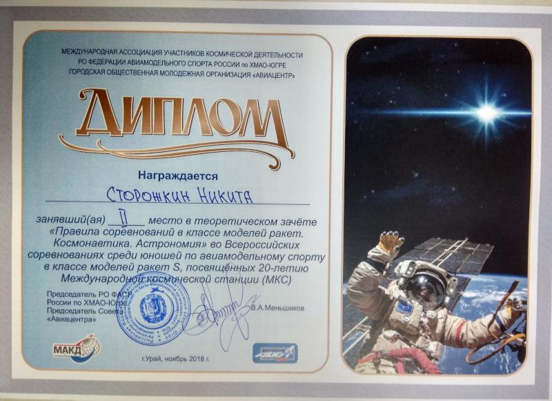 Юные южноуральцы стали призёрами Всероссийских ракетомодельных соревнований