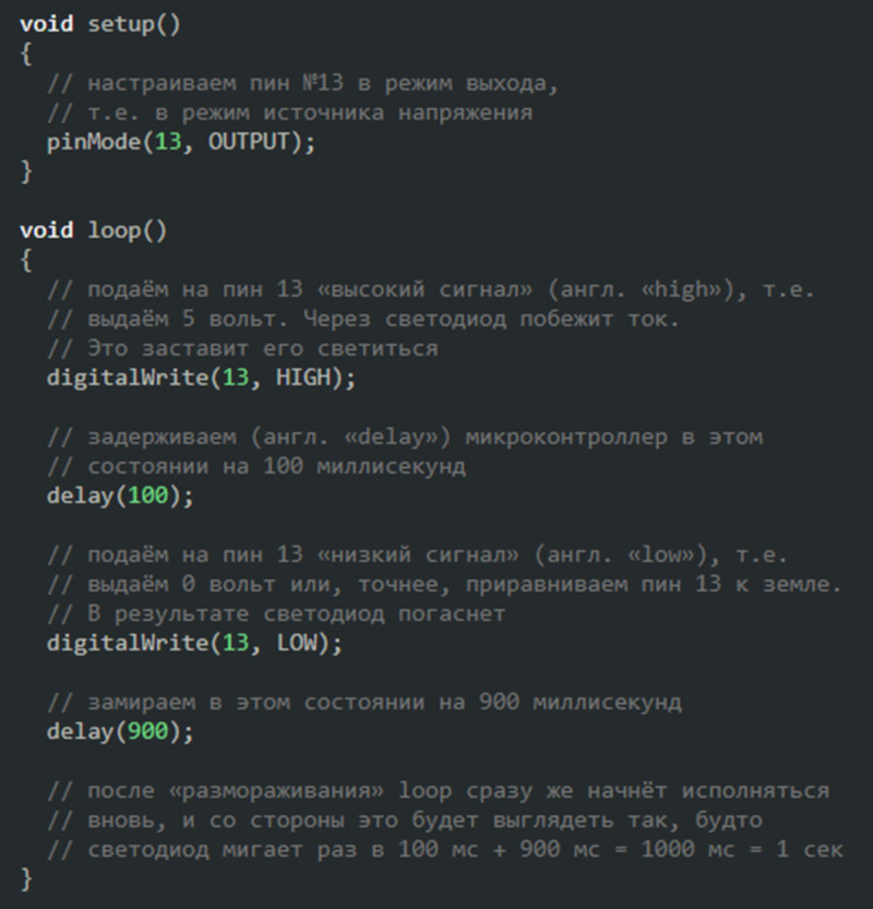 Знакомство с программированием. «Маячок» на Arduino Uno