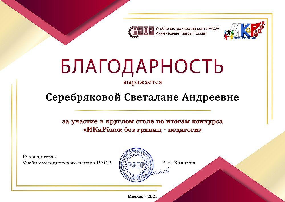 Серебрякова Светлана Андреевна