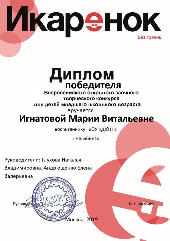 Игнатова Мария Витальевна