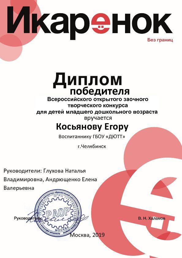 Косьянов Егор